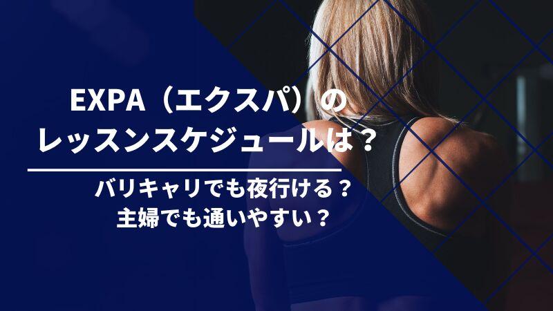 EXPA(エクスパ)のレッスンスケジュールは?